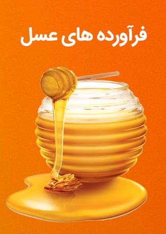 فرآورده های عسل
